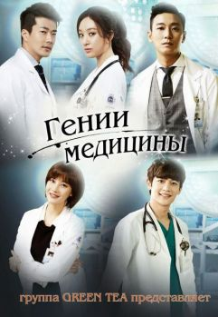 Гении медицины / Medical Top Team