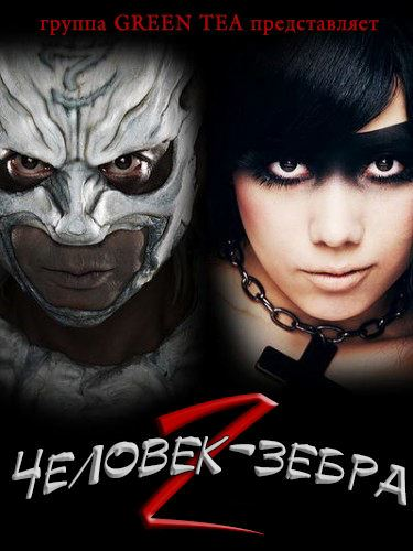Человек-зебра 2: Атака на Зебра-Сити / Zebraman 2: Attack on Zebra-City