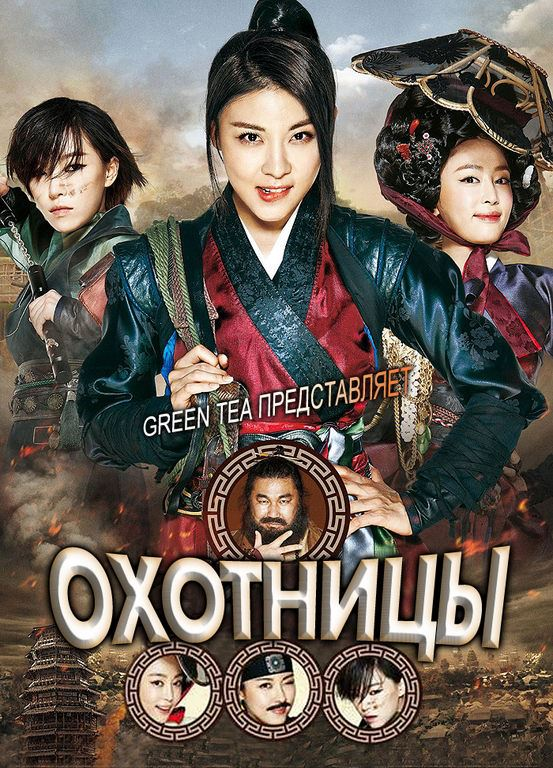Охотницы / Three Joseon Angels