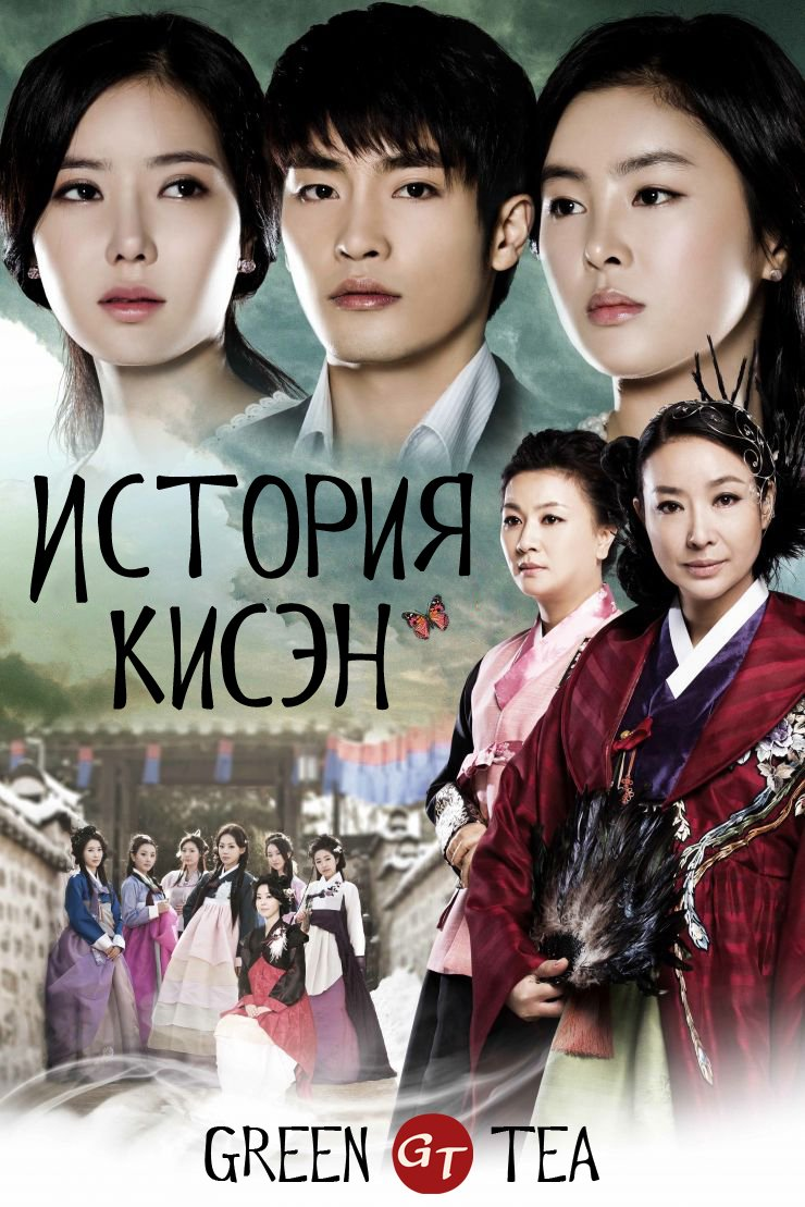 История Кисэн / New Tales of Gisaeng / Shin Gisaeng Dyeon