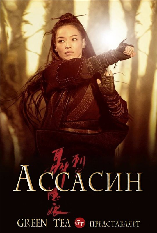 Ассасин / The Assassin