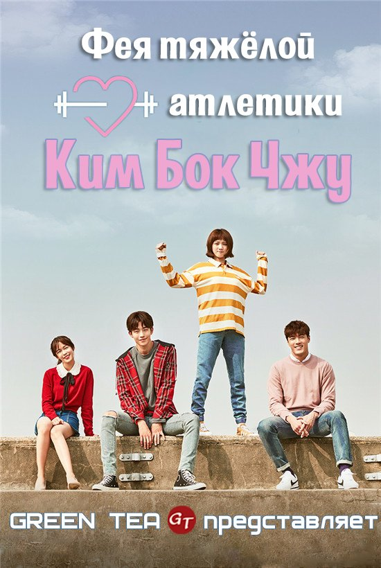 Фея тяжёлой атлетики Ким Бок Чжу / Weightlifting Fairy Kim Bok Joo