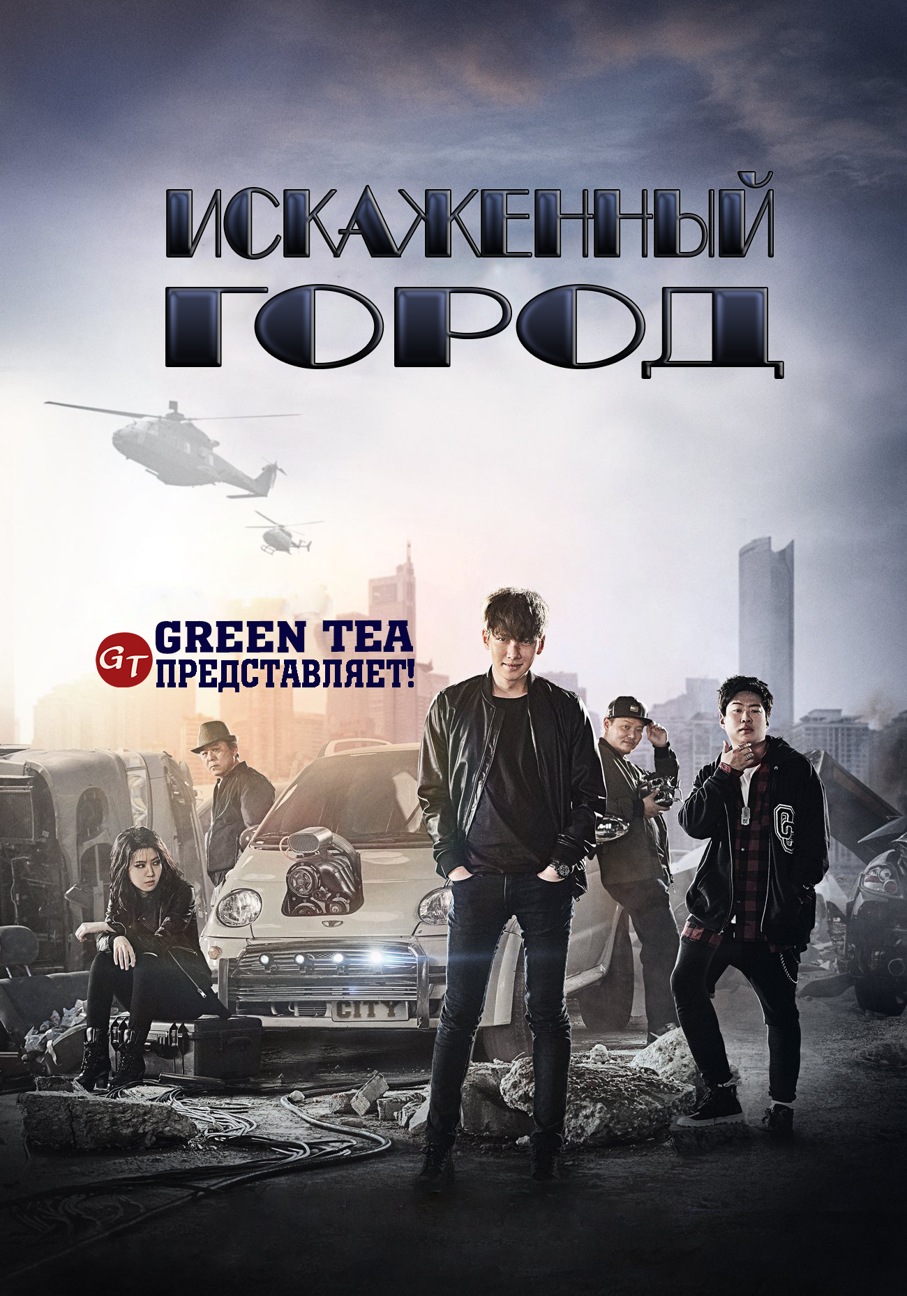 Искаженный город / Fabricated City / Jojakdwen Doshi