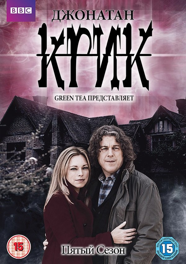 Джонатан Крик 5 сезон / Jonathan Creek 5