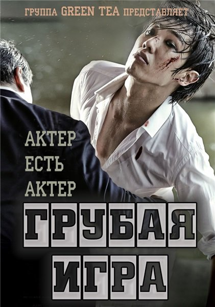 Грубая игра: Актер есть актер / Rough Play: Actor is an actor