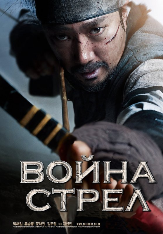 Война стрел / War of the Arrows