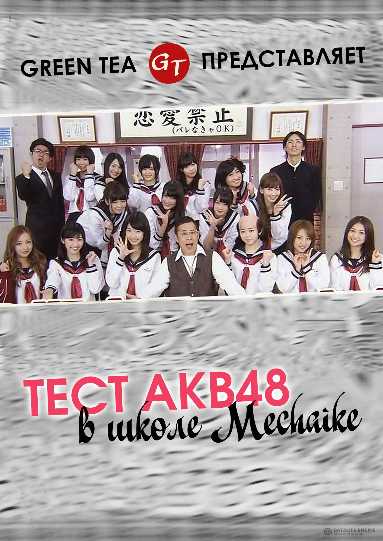 AKB48 Тест в школе Mechaike / AKB48 takes a part at Mechaike school