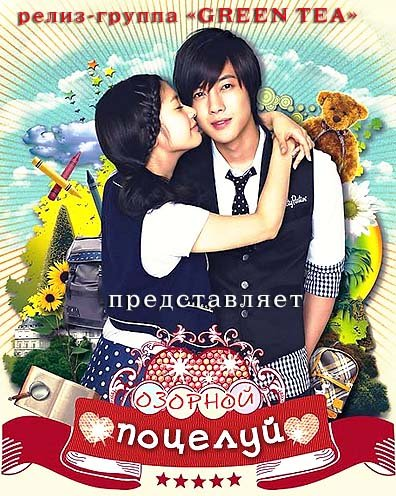 Озорной поцелуй / Mischievous Kiss / Playful kiss