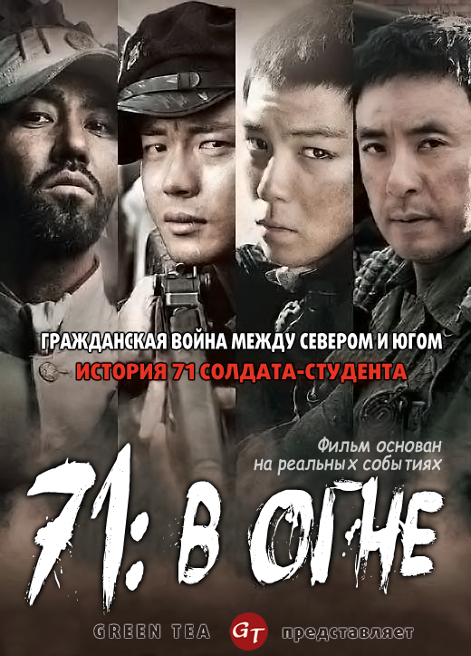 71: В огне / 71: Into the Fire